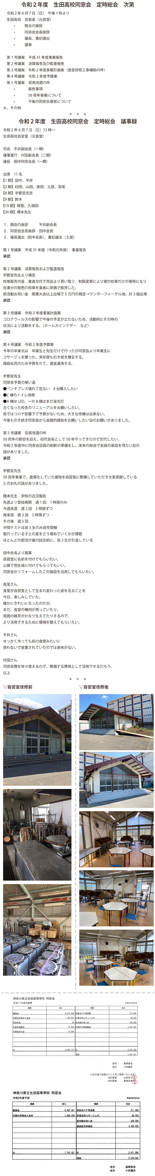 高校 生田